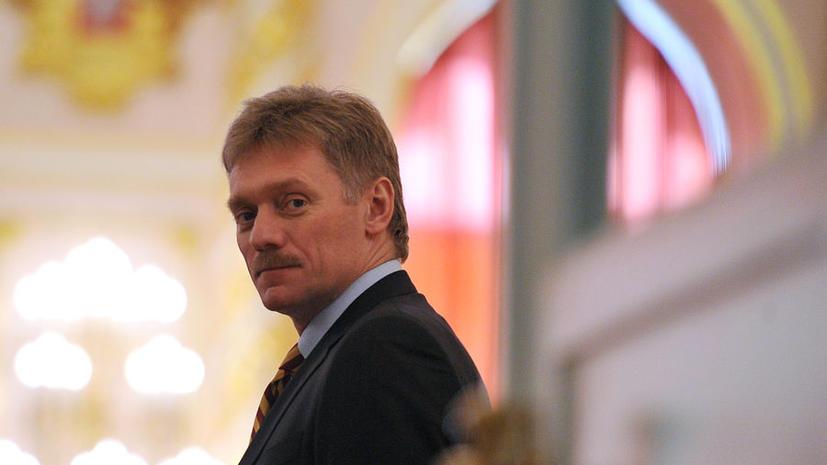Дмитрий Песков: закон о запрете усыновления детей в США не будет отменен