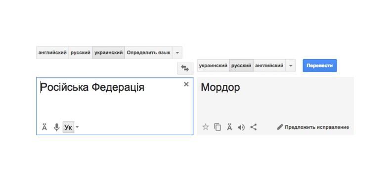 В Google объяснили, как Российская Федерация «превратилась» в Мордор