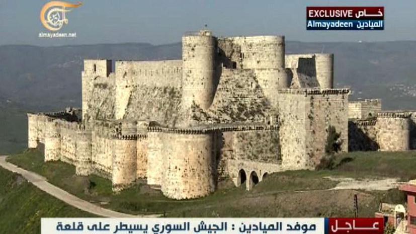 Сирийские войска выбили боевиков из цитадели госпитальеров