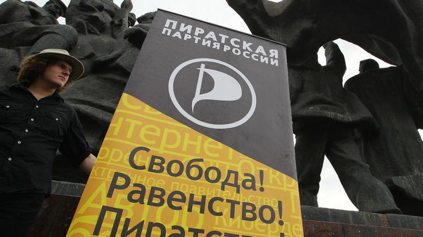 Пиратская партия России готова приютить NASA