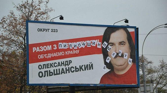 Олигархов на вилы: Предвыборная агитация отражает нравы украинских политиков