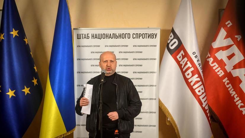 И.о. президента Украины Турчинов: Большинство силовиков на востоке Украины будут уволены