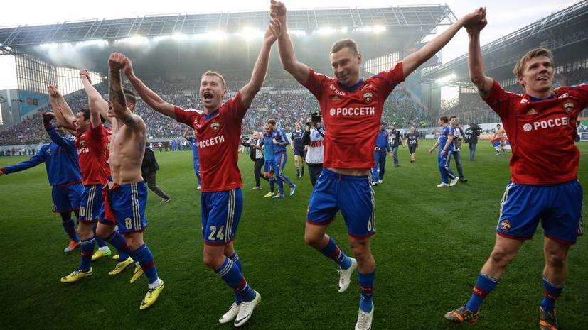 ЦСКА стал чемпионом России по футболу