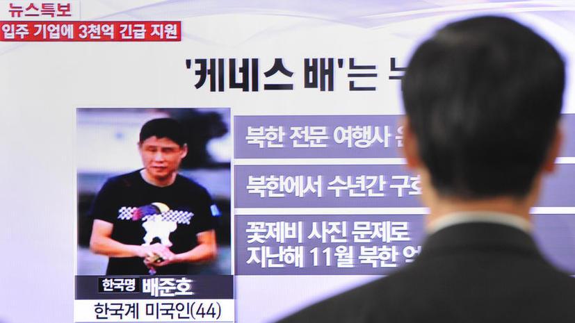 МИД КНДР: американцев, совершивших преступления в Северной Корее, будут судить по всей строгости закона