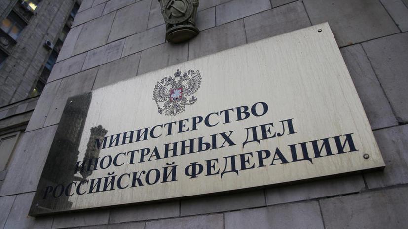 МИД России: «Семёрка» безосновательно обвиняет Россию в невыполнении женевского заявления