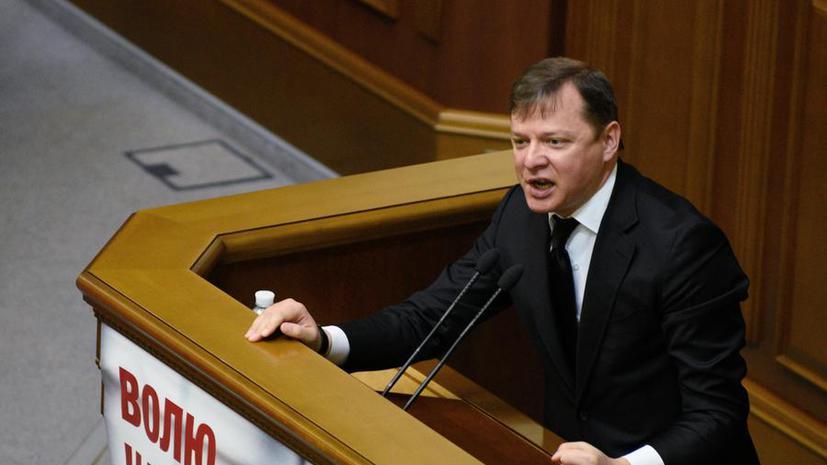 Олег Ляшко обещал Петру Порошенко новый «майдан», если тот не уйдёт с поста президента Украины