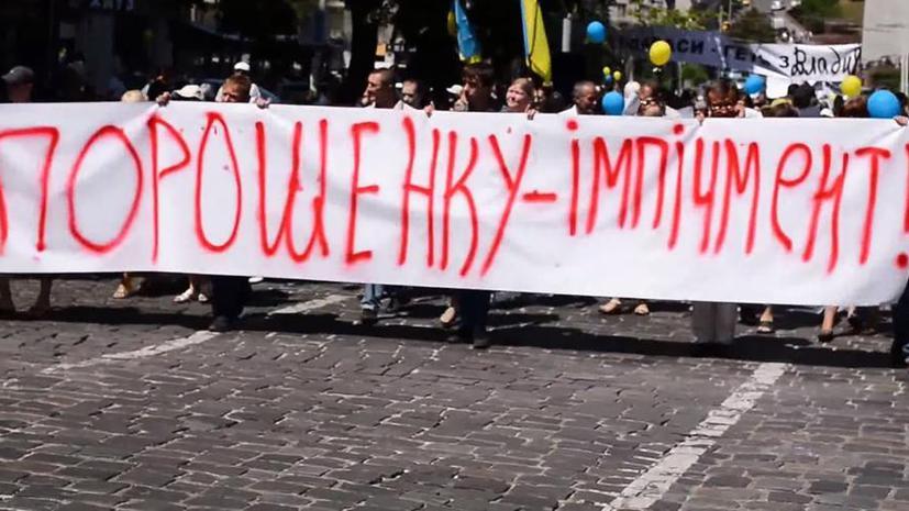В Киеве прошла акция протеста с требованием отставки Петра Порошенко