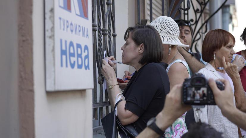 СК возбудил дела о мошенничестве против пяти обанкротившихся туркомпаний