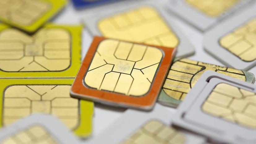 Для борьбы с незаконным выводом денег в РФ могут ограничить количество сим-карт у одного человека