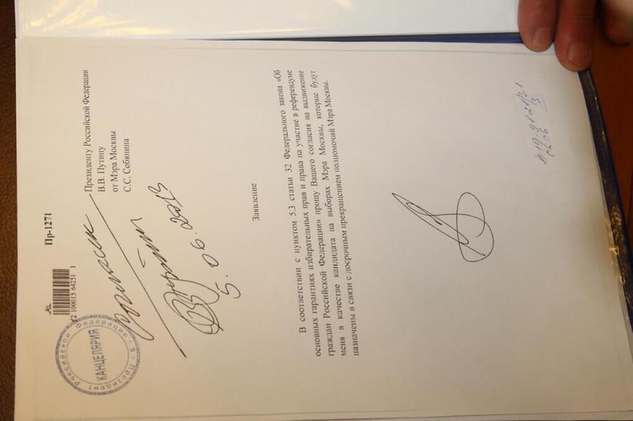 Мосгоризбирком показал письменное разрешение президента РФ на выдвижение Собянина кандидатом в мэры