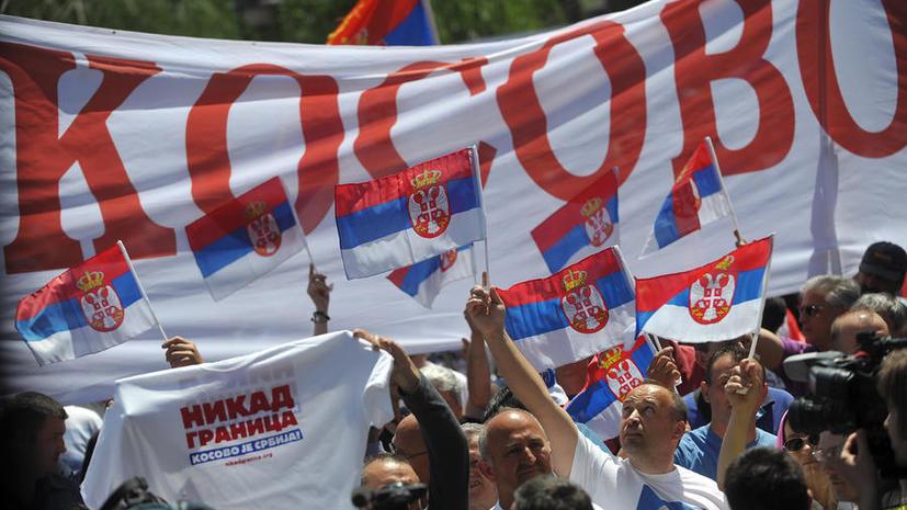 Косово ввело визовый режим для России