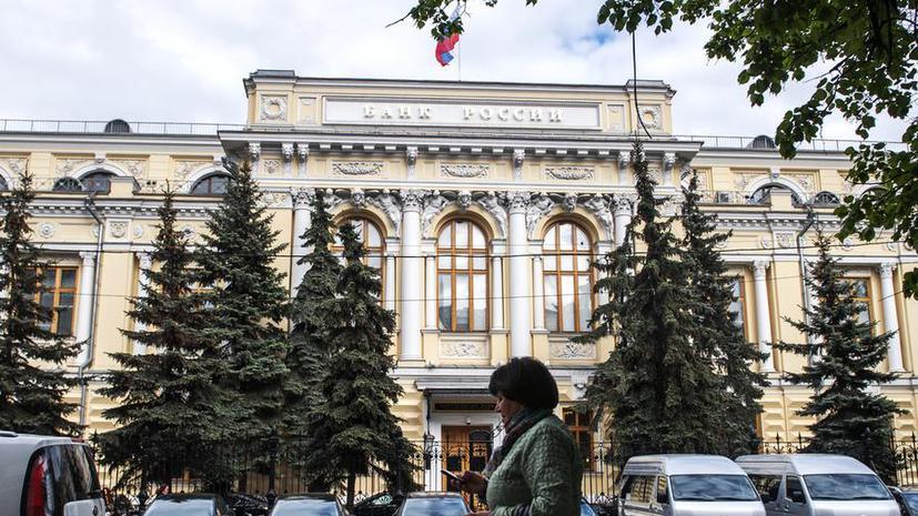 Центробанк РФ отозвал лицензии у трёх крупных российских банков
