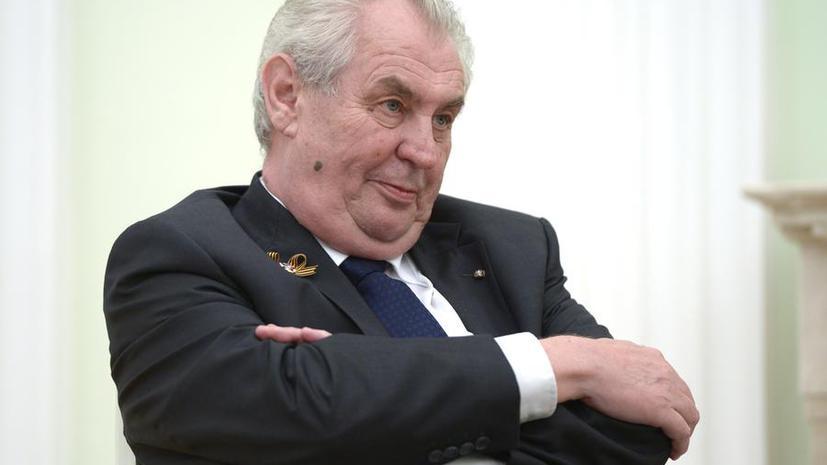 Милош Земан: ЕС может отменить антироссийские санкции до конца текущего года