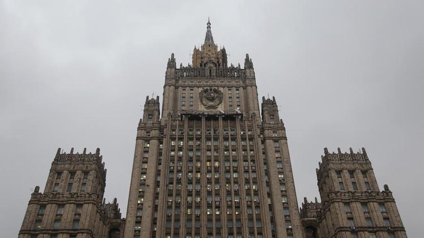 В МИД РФ раскритиковали избирательный подход наблюдательной миссии ООН по правам человека на Украине