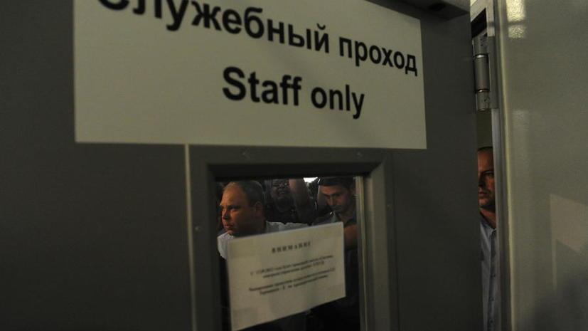 Эдвард Сноуден готовится покинуть «Шереметьево»
