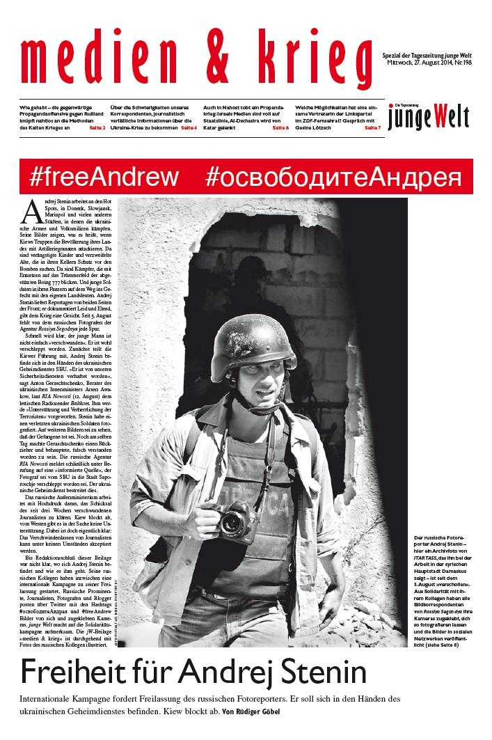 Свободу Андрею Стенину: немецкая газета Junge Welt на первой странице призвала освободить журналиста
