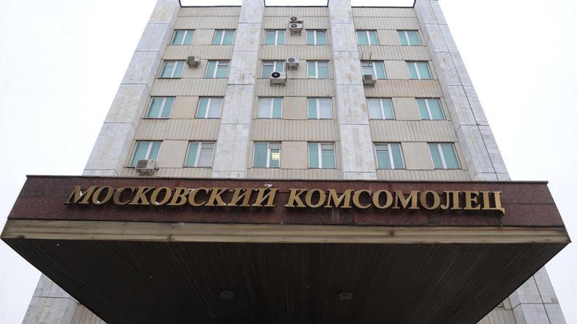 Госдума требует вернуть Москве здание «Московского комсомольца»