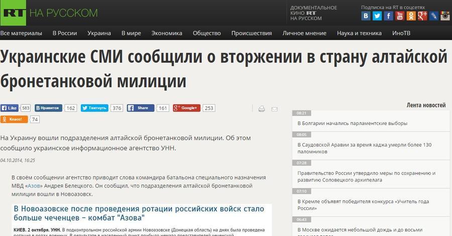Читатели RT высмеяли украинские СМИ, заявившие о вторжении в страну алтайской бронетанковой милиции