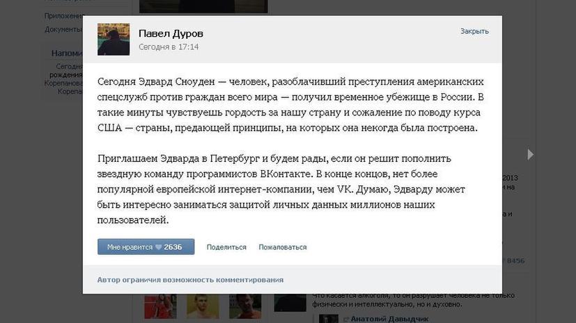 Павел Дуров предложил Эдварду Сноудену работать «ВКонтакте»