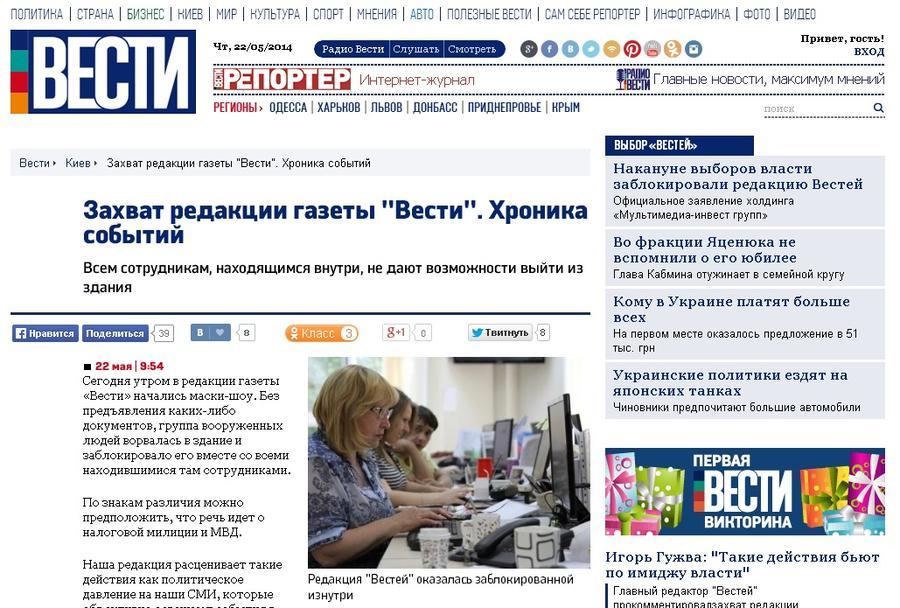 В Киеве накануне выборов силовики захватили редакцию газеты, которая критиковала новые власти Украины