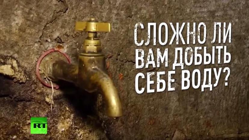 Израильтяне и палестинцы на Западном берегу реки Иордан не имеют равного доступа к питьевой воде