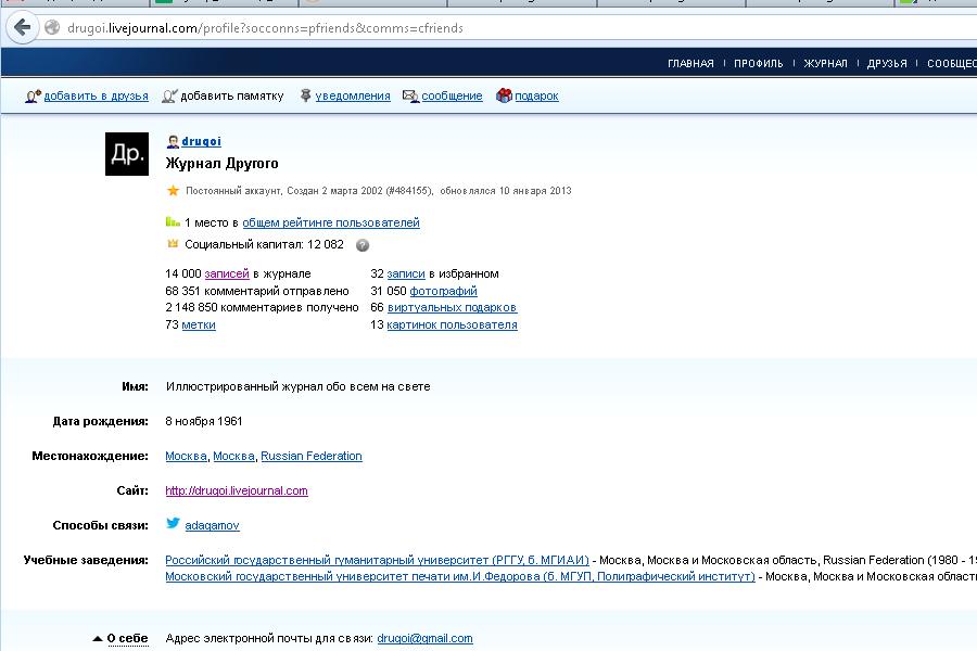 Роскомнадзор потребовал от LiveJournal удалить запись из блога Адагамова