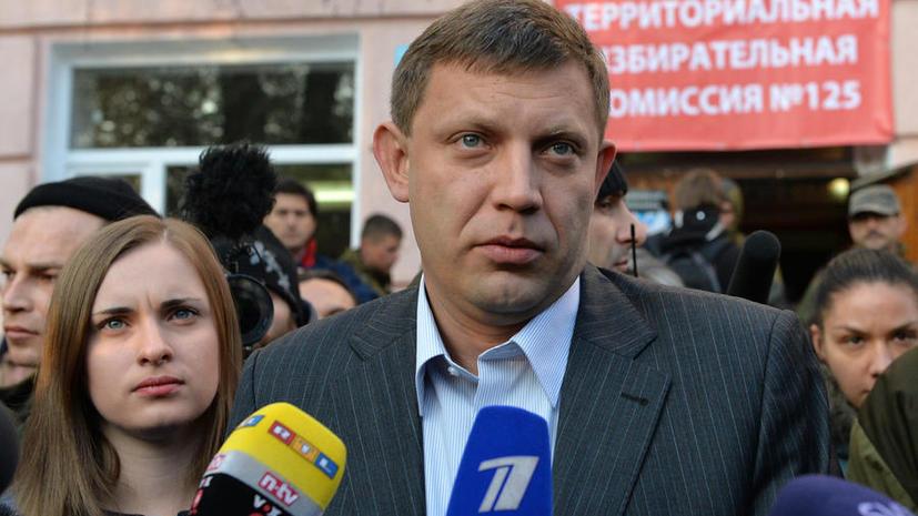 Глава ДНР Захарченко готов обсуждать урегулирование ситуации в Донбассе лично с Порошенко