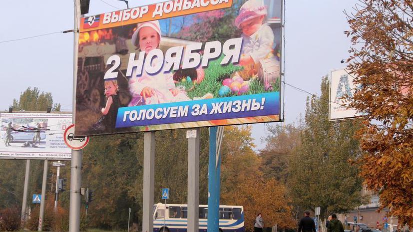 Жители Луганской и Донецкой народных республик готовятся к предстоящим выборам