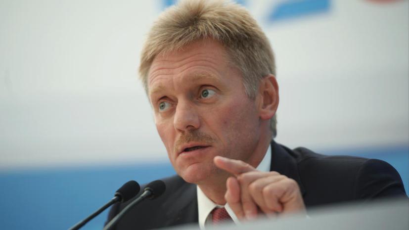 Дмитрий Песков: Россия переходит на режим предоплаты за поставленный Украине газ