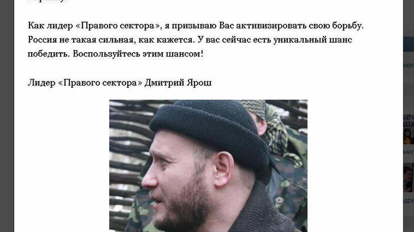 СК РФ будет добиваться заочного ареста лидера украинского «Правого сектора» Дмитрия Яроша