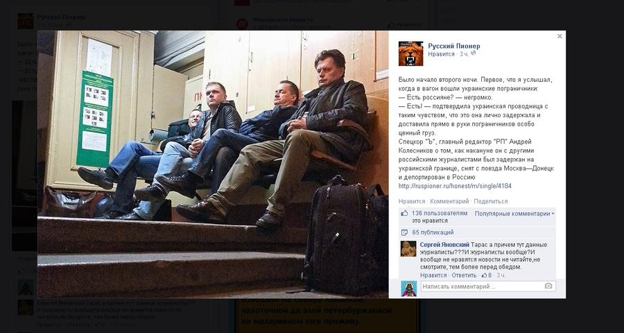 На Украину не пускают представителей российских СМИ