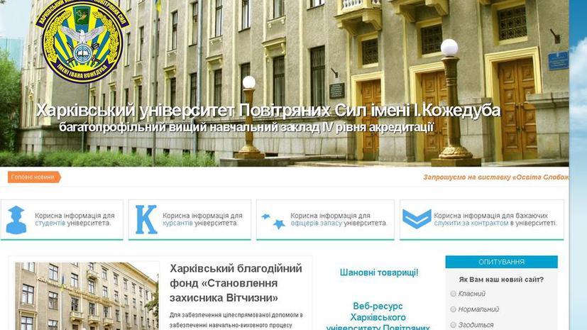 СМИ: 143 крымских курсанта оказались в заложниках у Харьковского института ВВС
