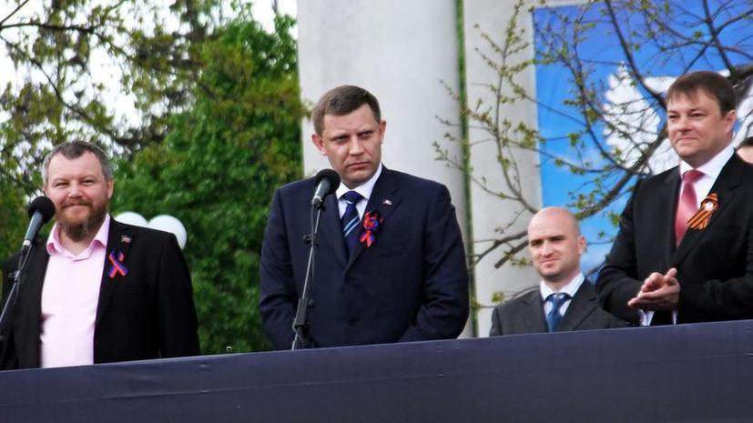 Александр Захарченко: ДНР готова к добрососедским и партнёрским отношениям с Киевом