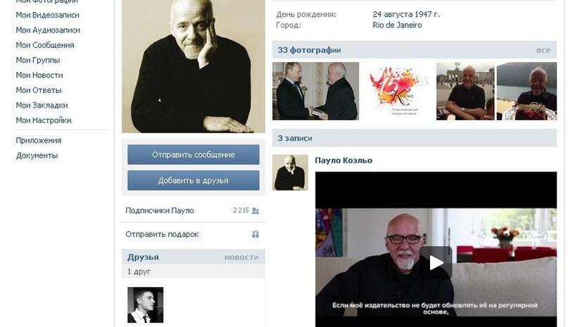 Пауло Коэльо завёл страницу в сети «ВКонтакте»