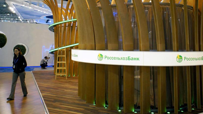Казну кубанского «Россельхозбанка» опустошили ещё на 5,5 млрд рублей