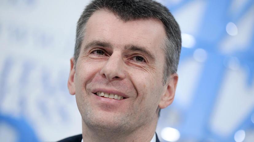 Михаил Прохоров: запрет на иностранные счета депутатов приведет к люмпенизации власти