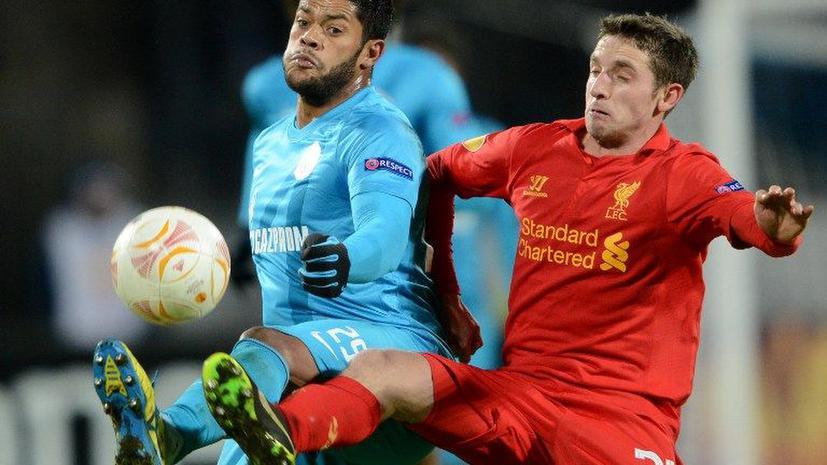 «Зенит» нанес поражение «Ливерпулю» в Лиге Европы