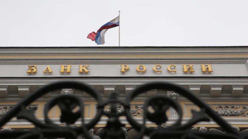 ЦБ РФ отозвал лицензию у ОАО «Мой банк. Ипотека» и «Сберинвестбанка»