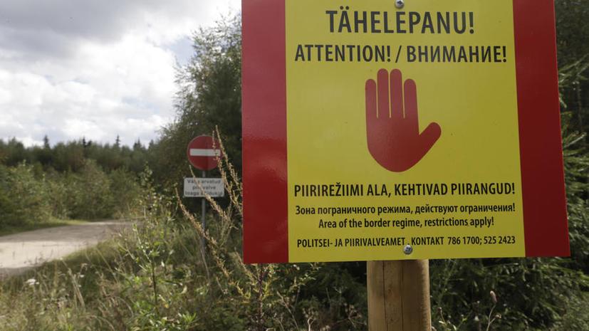 Эстония готовится устанавливать погранзнаки на границе с Россией