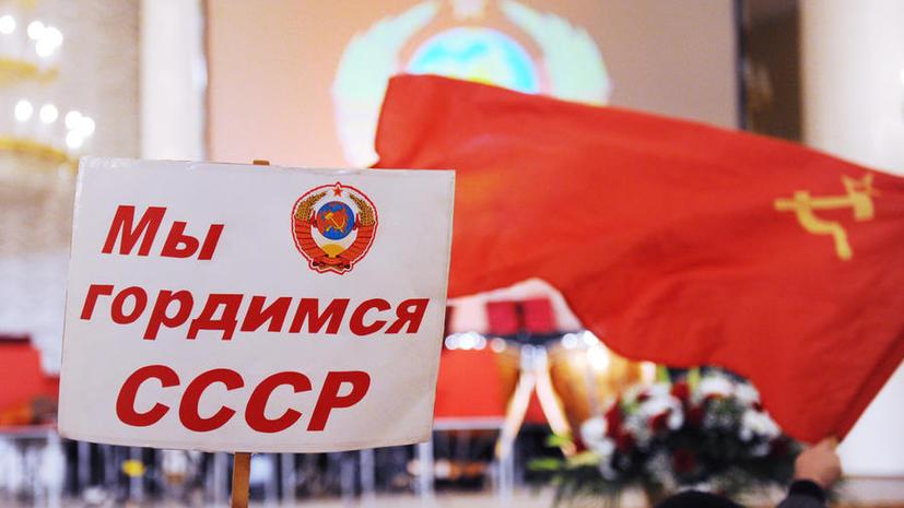 Граждане бывших советских республик отрицательно оценивают последствия распада СССР