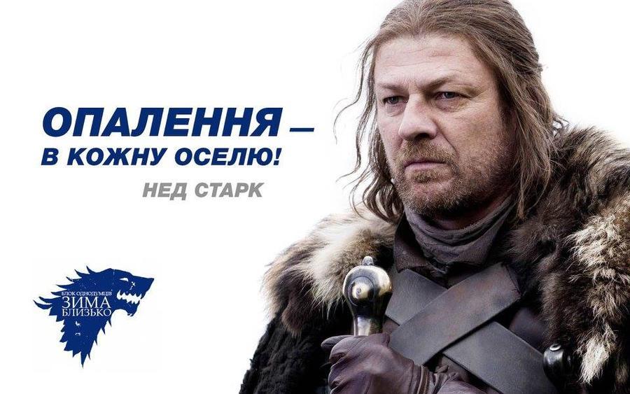 «Игра престолов»: Ланнистеры и Старки приняли участие в избирательной кампании на Украине