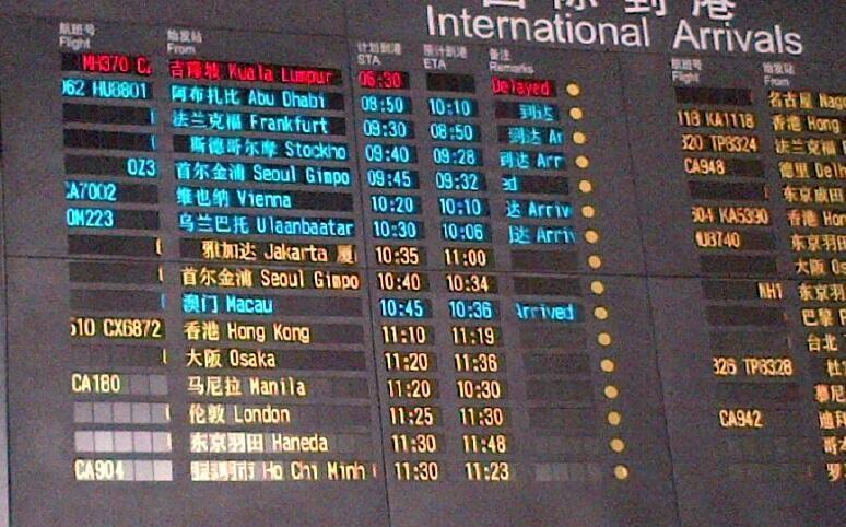 СМИ: Пропавший малазийский Boeing находился в нормальном техническом состоянии