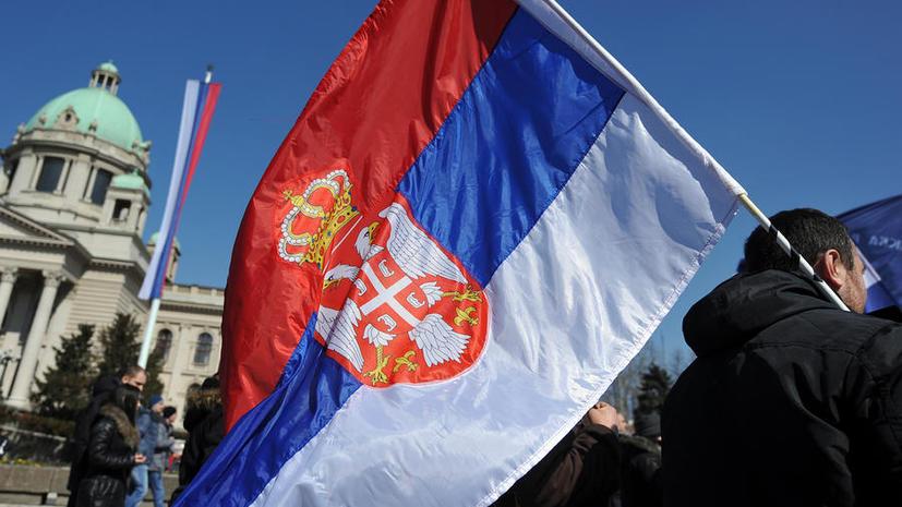 Эксперт: Давление на Сербию – это попытка нажать на Россию