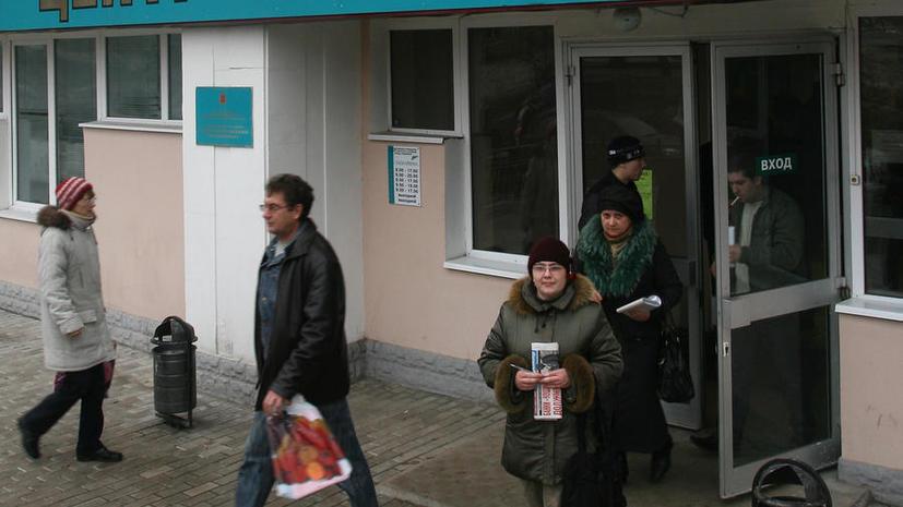 СМИ: Россию не ожидает рост безработицы