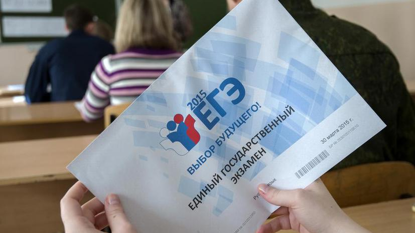 Сегодня российские школьники начинают сдавать ЕГЭ