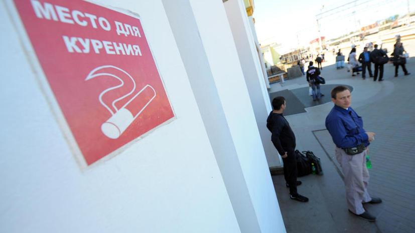 В России начал действовать антитабачный закон