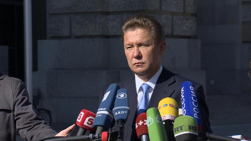 Глава «Газпрома»: Мы не вводим предоплату за газ, чтобы на Украине не случился экономический коллапс