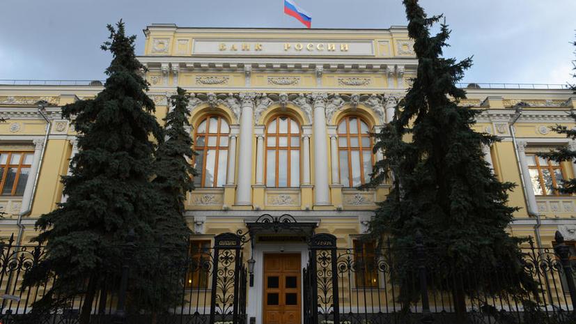 ЦБ РФ отозвал лицензии у московского банка и омской страховой компании