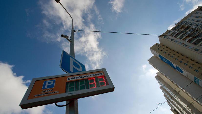 В центре Москвы повысилась стоимость часа парковки