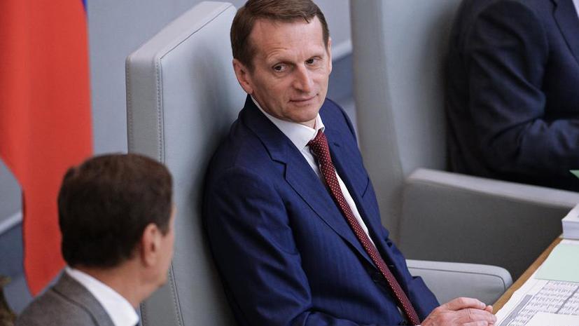 Сергей Нарышкин: Санкции не заставят Россию отказаться от Крыма